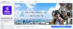 伸和工機、facebookページを公開しました!