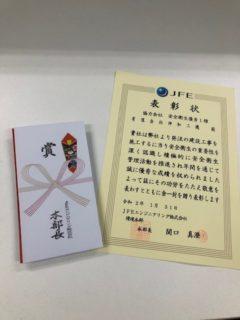 「安全衛生優秀賞」受賞!